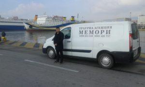 Вземане на покойник от остров Крит. Пристанище Пирея.